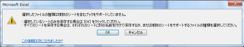 テキストファイル説明・注意