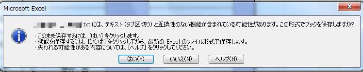 テキストファイル説明・注意②